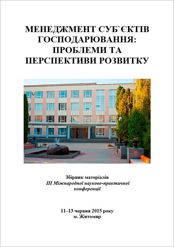Менеджмент суб'єктів господарювання: проблеми та перспективи розвитку