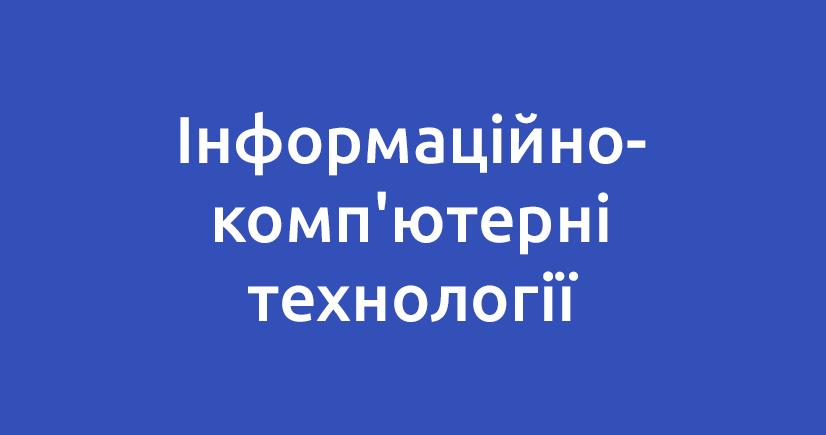 Permalink to:Інформаційно-комп'ютерні технології