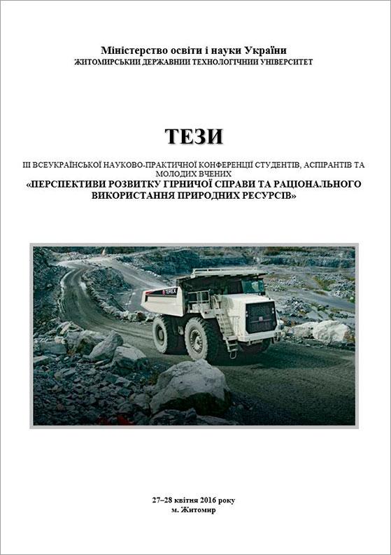 Перспективи розвитку гірничої справи та раціонального використання природних ресурсів