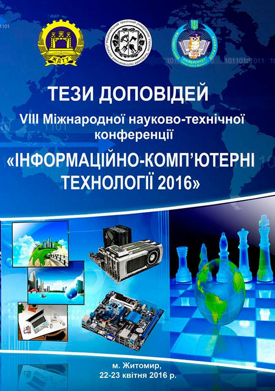 Інформаційно-комп'ютерні технології – 2016