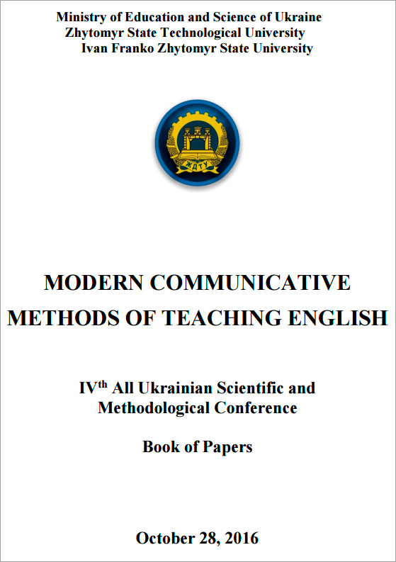 Modern Communicative Methods of Teaching English