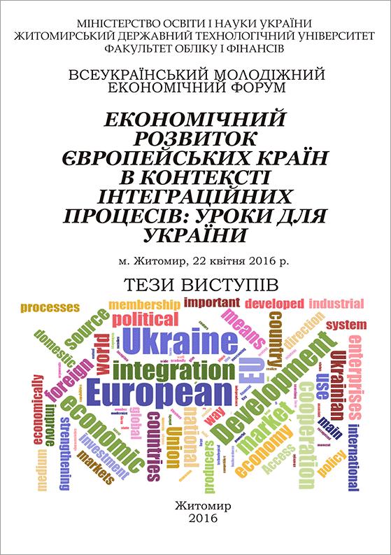 Економічний розвиток європейських країн в контексті інтеграційних процесів: уроки для України