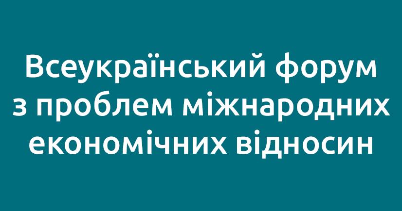 Всеукраїнський форум з проблем міжнародних економічних відносин
