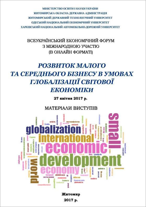 Розвиток малого та середнього бізнесу в умовах глобалізації світової економіки