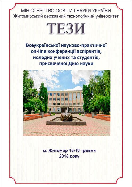 Тези Всеукраїнської науково-практичної on-line конференції аспірантів, молодих учених та студентів, присвяченої Дню науки