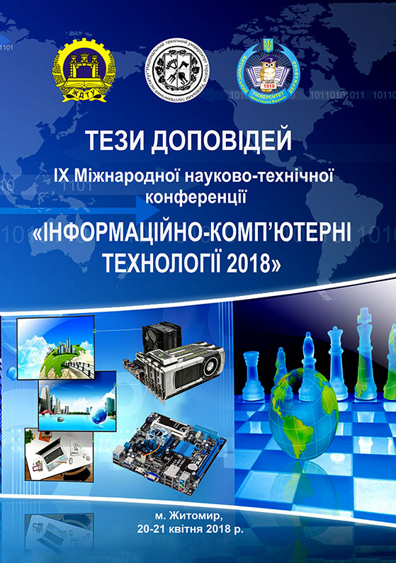 Інформаційно-комп'ютерні технології – 2018