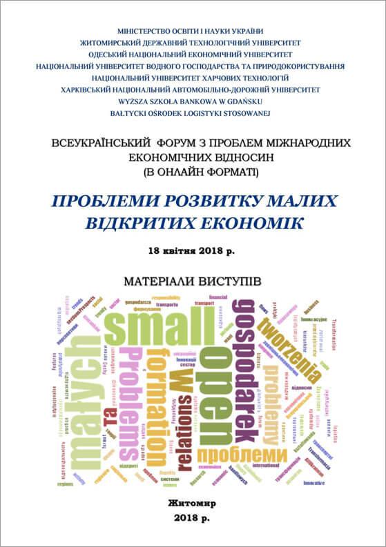 Проблеми розвитку малих відкритих економік