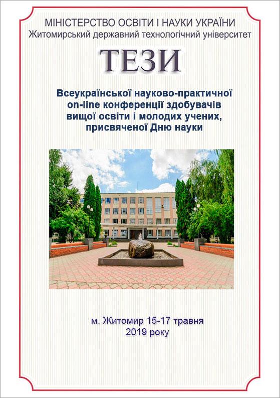 Тези Всеукраїнської науково-практичної on-line конференції здобувачів вищої освіти і молодих учених, присвяченої Дню науки