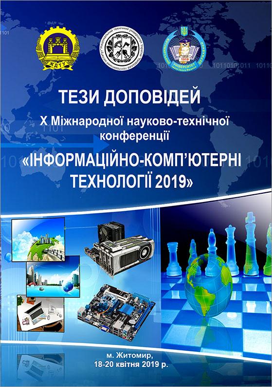 Інформаційно-комп'ютерні технології – 2019