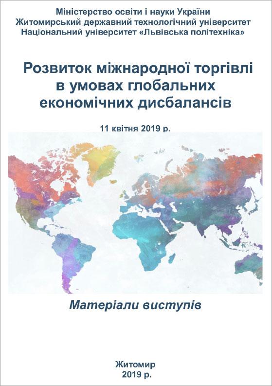 Розвиток міжнародної торгівлі в умовах глобальних економічних дисбалансів