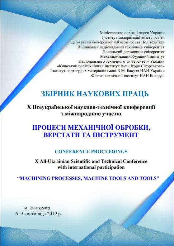 Процеси механічної обробки, верстати та інструмент