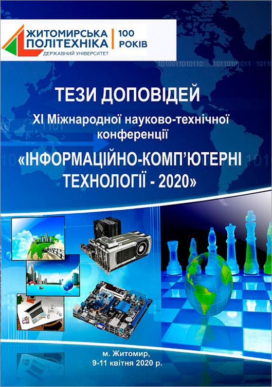 Інформаційно-комп'ютерні технології - 2020