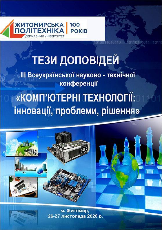 Комп'ютерні технології: інновації, проблеми, рішення