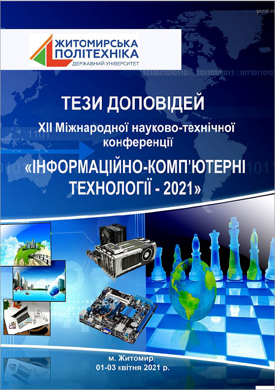 Інформаційно-комп'ютерні технології - 2021